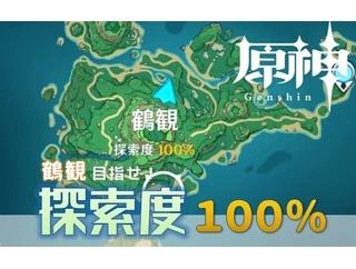 原神:鶴観(Ver2.2)目指せ探索度100%! 幽霊/隠し宝箱/アチーブメント などの探索要素