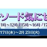 『【カートゥーンウォーズ3】【修正】ウォーソード気にせずに冒険イベントのお知らせ』の画像