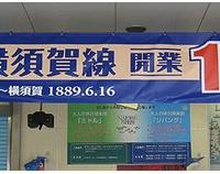 『横須賀線 開業120周年 〜逗子駅の旧跨線橋〜』の画像