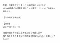12月26日に矢作萌夏卒業公演を実施