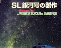 『月刊とれいん No.486 2015年6月号』の画像