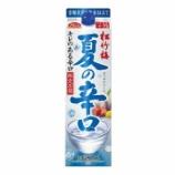『【季節限定】松竹梅「夏の辛口」1.8L紙パック』の画像