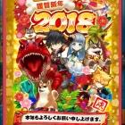 『2018年お正月ガチャ結果!』の画像