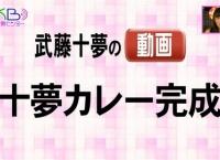 【AKB48】武藤十夢がAKB映像センターに初登場!戸賀崎と北川謙二が十夢カレーを試食!