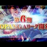 『第6期TOPANGA LEAGUE 選手インタビュー!ティザー動画制作!の巻』の画像