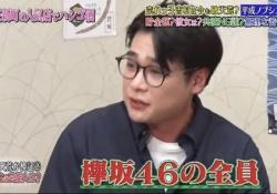 【悲報】欅坂46、あの芸人が共演NGにしてるってマジかよ・・・泣ける・・・