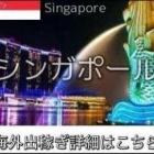 『シンガポール出稼ぎ求人情報』の画像