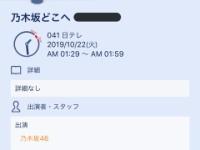 【朗報】乃木坂46の新たな冠番組がキタ━━━━(゚∀゚)━━━━!!!!!