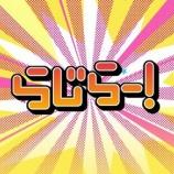『【乃木坂46】新年一発目!!『らじらー!』超期待のゲストメンバー2名が決定!!!キタ━━━━(゚∀゚)━━━━!!!』の画像