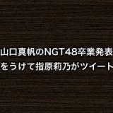 山口真帆のNGT48卒業発表をうけて指原莉乃がツイート