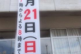 そうだ!選挙に行こうっ! 〜明日21日は参院選です!大阪エリアの候補者は11名。改選数は4名です〜