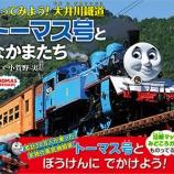 『「いってみよう! 大井川鐵道 トーマス号となかまたち」が発売!』の画像