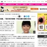 『【記事】加藤貴子 3度の流産、7度の体外受精…不妊治療の過酷さ語る(デイリースポーツ)』の画像