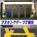 『富士通FMV-MC30 標準メモリの取り外し』の画像