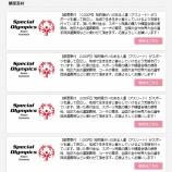 『【熊本】ネットによるSON・熊本への寄付が可能になりました。』の画像