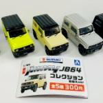 ガチャフィギュア「1/64 ジムニーコレクション JB64」に色替えver が登場!