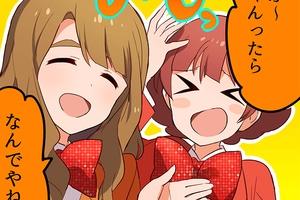 【グリマス】みりおんコミックシアター第94話「漫才って難しい」公開!