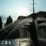 『きらきら噴水』の画像