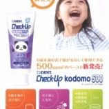 『株式会社松井商会「Mレポ」No.94』の画像