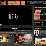 『インターネット放送「Fruit」サイトリニューアル』の画像