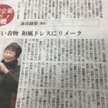 『Seki-Biz(セキビズ)支援!詠攻縫製さんが中日新聞に掲載されました!』の画像