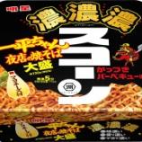 『【コンビニ:カップ麺】明星 一平ちゃん夜店の焼そば 大盛 濃濃濃スコーンがっつきバーベキュー味』の画像