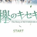 『欅坂46公式アプリ『欅のキセキ』のユーザーが激減している模様。』の画像