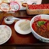 『激辛で美味しい三田の担々麺「香屋」』の画像