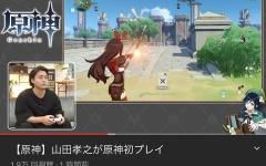 【原神】俳優・山田孝之さんが原神をプレイ!