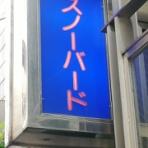 新宿⭐スノーバード