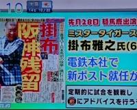 【朗報】掛布、阪神に残留へ