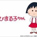 台湾で実写化された「ちびまる子ちゃん」を演じるのは27歳女優ww