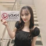 『【乃木坂46】仕上がってるな〜!!!田村真佑さん、本日最新の美貌がこちら!!!』の画像