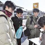 『喜多方市の高校生ら フリーペーパー「クラップ」創刊準備進める』の画像