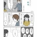 3ページ漫画「ボイストレーナー岡林」
