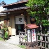 『やをよし@愛知県蒲郡市竹島町』の画像