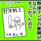 『小学生のころ描いた野球マンガ その1』の画像