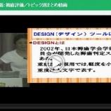 『[新着動画] 褥瘡評価DESIGN特集(総集編)』の画像