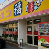 『今日のお昼ご飯 ラーメン福』の画像