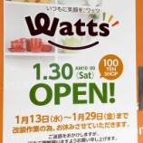 『まちなか唯一の100円ショップmeetsが1月13日よりリニューアルのため一時休業(ザザシティ西館B1F)』の画像