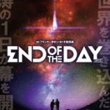 『激富2021年『End of the day〜あすくる〜』迷っている方へ。』の画像
