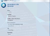 今夜20:00〜放送「ミュージックステーション」にAKB48出演!「Teacher Teacher」を披露!