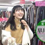 『【乃木坂46】早川聖来、さらば東ブクロに抱きつこうとしてしまう・・・』の画像