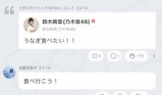 【乃木坂46】鈴木絢音「うなぎ食べたい!!」北野日奈子「食べに行こう!」
