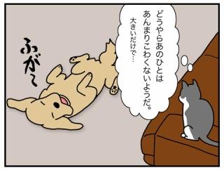 エフ漫画『ふれあい2』
