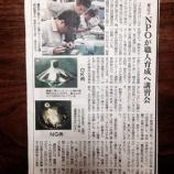 『中日新聞 夕刊にて・・』の画像