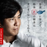 『特保の綾鷹『特選茶』9月24日発売!』の画像