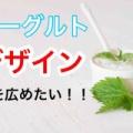 【yogurt smiling】立ち上げについて!