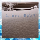 『続) 克雪』の画像