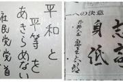 社民・福島みずほ氏「今まで日本人は殺されたりしてなかったのに」香田さんの件を忘却し安倍政権批判